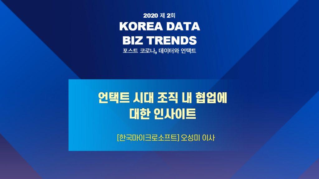 """""""언택트 시대 조직 내 협업에 대한 인사이트"""" 한국MS 오성미 이사"""
