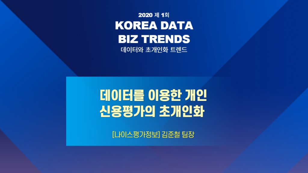 """""""데이터를 이용한 개인 신용평가의 초개인화"""" 나이스평가정보 김준철 팀장"""