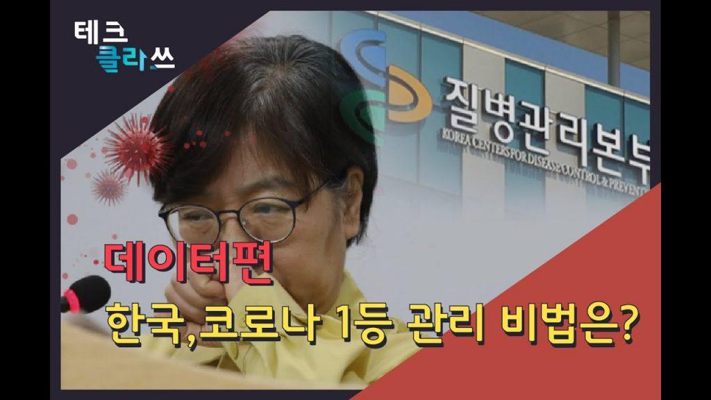 한국, 코로나 1등 관리 비법은?