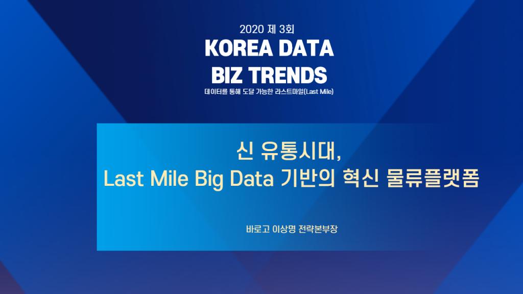 """""""신 유통시대, Last Mile Big Data 기반의 혁신 물류플랫폼"""" 바로고 이상명 전략본부장"""