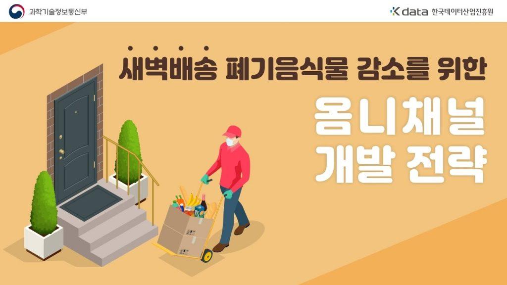새벽배송 폐기음식물 감소를 위한 옴니채널 개발 전략