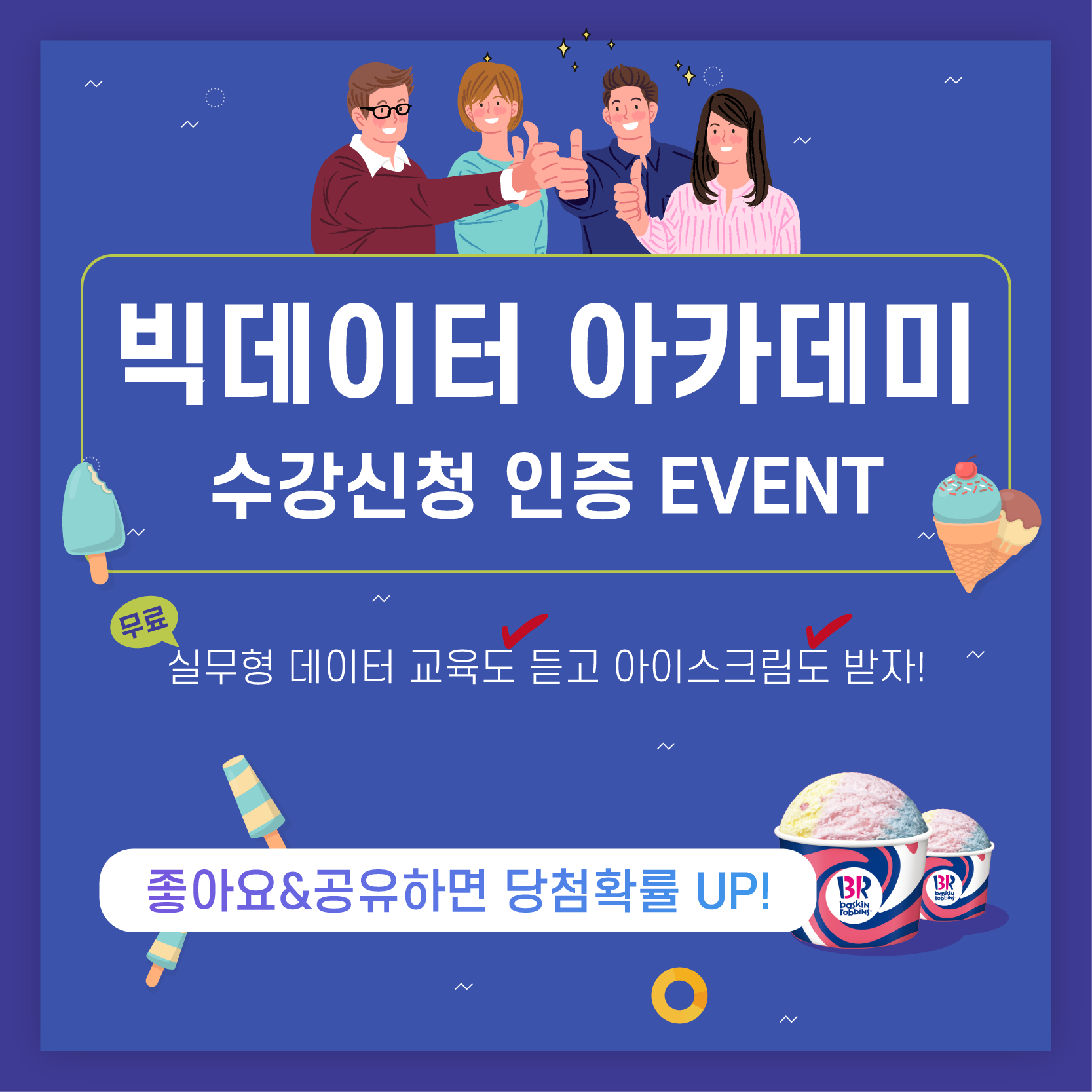 빅데이터 아카데미 수강신청 인증 이벤트 팝업 링크 이동