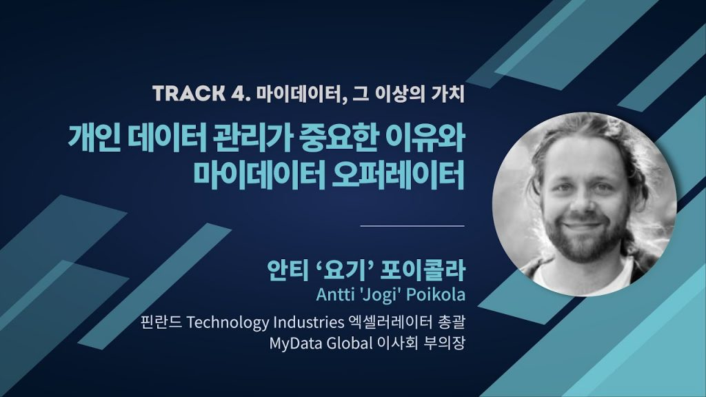 개인 데이터 관리가 중요한 이유와 마이데이터 오퍼레이터(Antti 'Jogi' Poikola, Technology Industries)