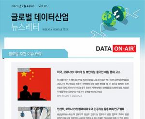 [20년 7월 4주] 미국, 코로나19 데이터 및 보안기밀 중국인 해킹 행위 고소 등