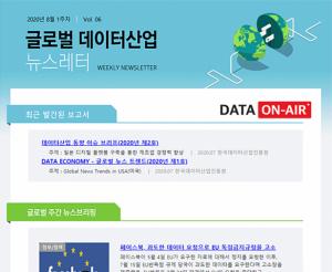[20년 8월 1주] 페이스북, 과도한 데이터 요청으로 EU 독점금지규정을 고소 등