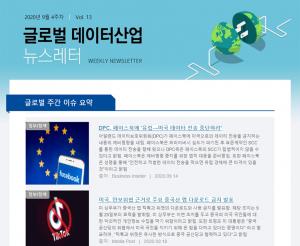 [20년 9월 4주] DPC, 페이스북에 '유럽→미국 데이터 전송 중단하라' 등