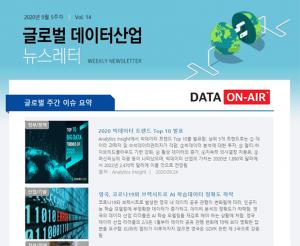[20년 9월 5주] 2020 빅데이터 트랜드 Top 10 발표 등