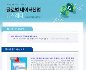 [21년 3월 3주] 아시아오픈데이터파트너쉽, 12개국 데이터 수집한 플랫폼 출시 등