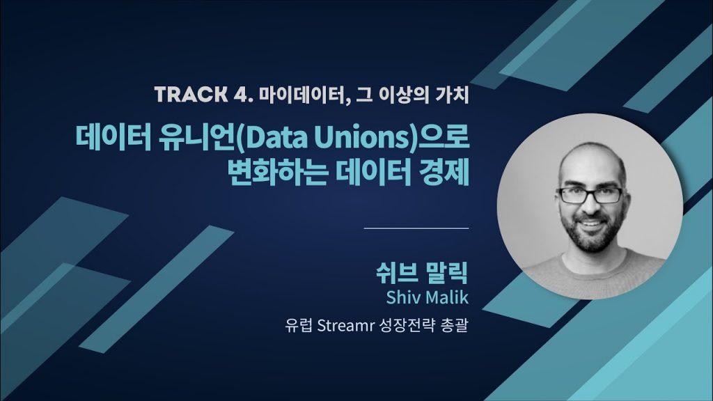 데이터 연합으로 변화하는 데이터 경제(Shiv Malik, Streamr)