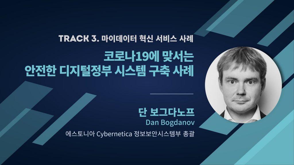 코로나19에 맞서는 안전한 디지털정부 시스템 구축 사례(Dan Bogdanov, Cybernetica)