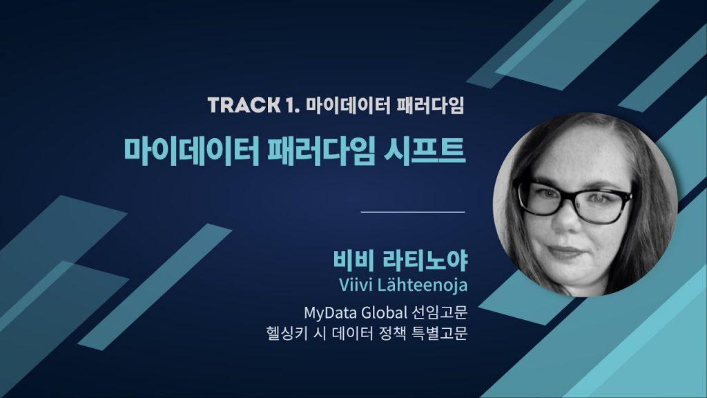 마이데이터 패러다임 시프트 MyData Paradigm Shift(Viivi L?hteenoja, MyData Global)