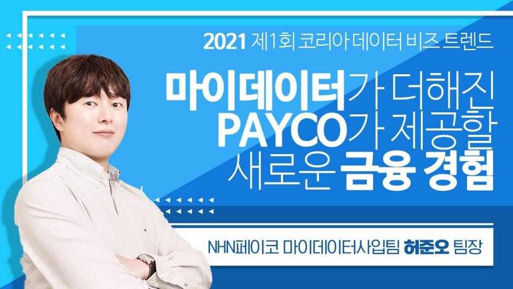 [2021-1회 데이터 비즈 트렌드] 마이데이터가 더해진 PAYCO가 제공할 새로운 금융 경험 (NHN페이코 허준오 팀장)