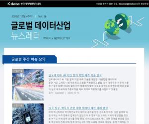 [20년 12월 4주] 인도네시아, AI 기반 열차 지연 예측 기술 발표 등