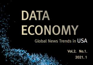 데이터 이코노미(글로벌 뉴스 트렌드) 제 1호 - 미국 데이터산업 정책 이슈