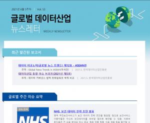 [21년 6월 5주] NHS, 보건 데이터 전략 초안 발표 등