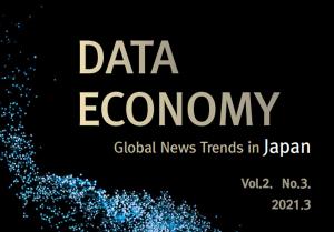 데이터 이코노미(글로벌 뉴스 트렌드) 제 3호 - 일본 데이터산업 정책 이슈