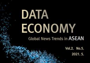 데이터 이코노미(글로벌 뉴스 트렌드) 제 5호 - 아세안 데이터산업 정책 이슈