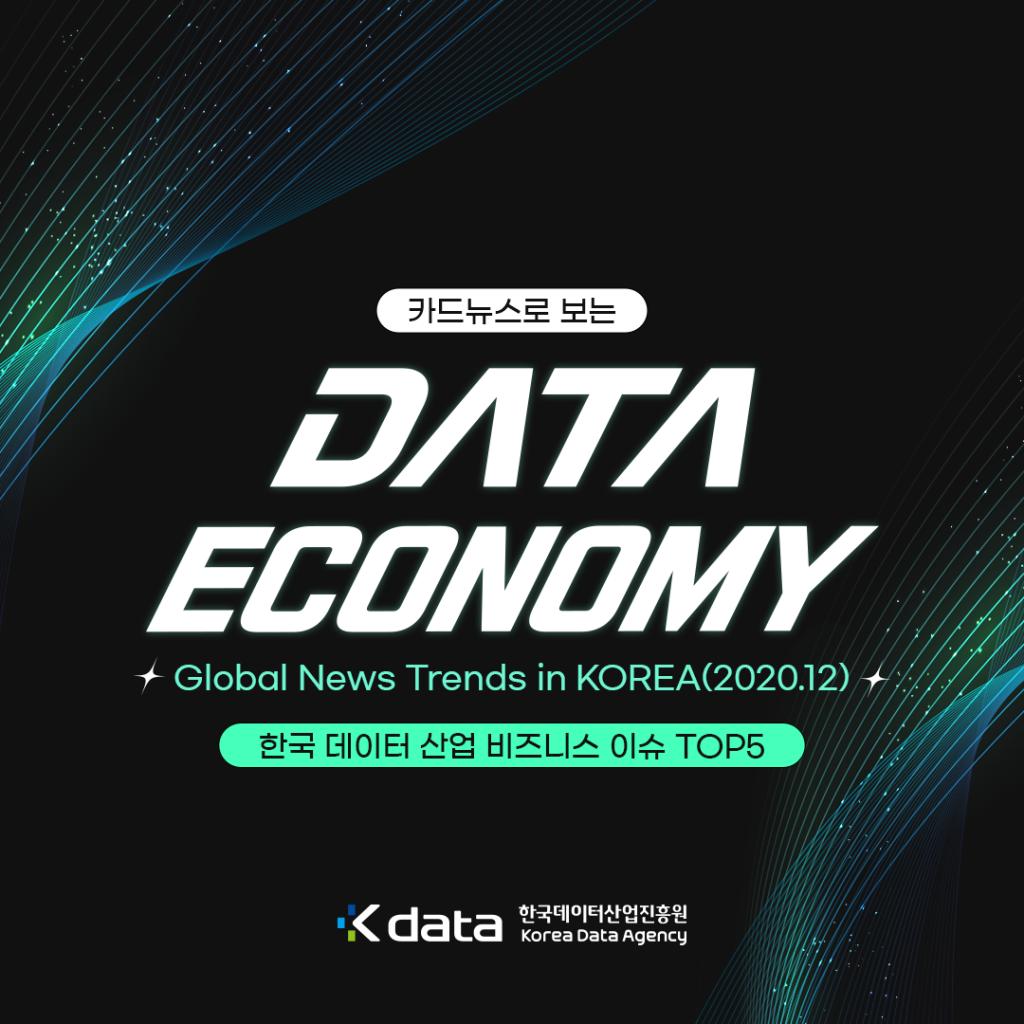 카드뉴스로 보는 data economy global news trends in KOREA (2020.12) 한국데이터 산업 비즈니스 이슈 TOP5 / Kdata 한국데이터산업진흥원