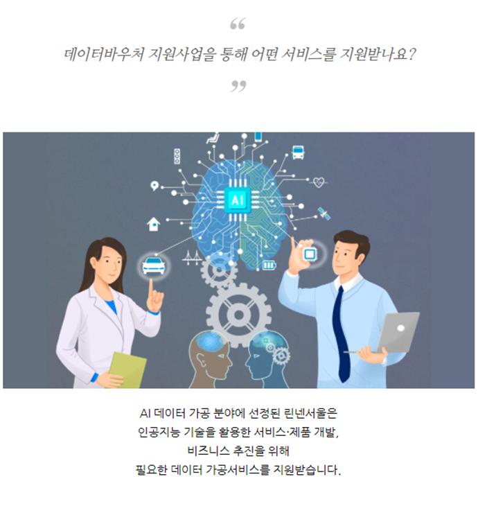 '데이터바우처 지원사업을 통해 어떤 서비스를 지원받나요?' AI 데이터 가공 분야에 선정된 린넨서울은 인공지능 기술을 활용한 서비스 제품개발, 비즈니스 추진을 위해 필요한 데이터 가공서비스를 지원받습니다.