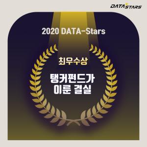 2020 DATA-Stars 최우수상 탱커펀드가 이룬 결실