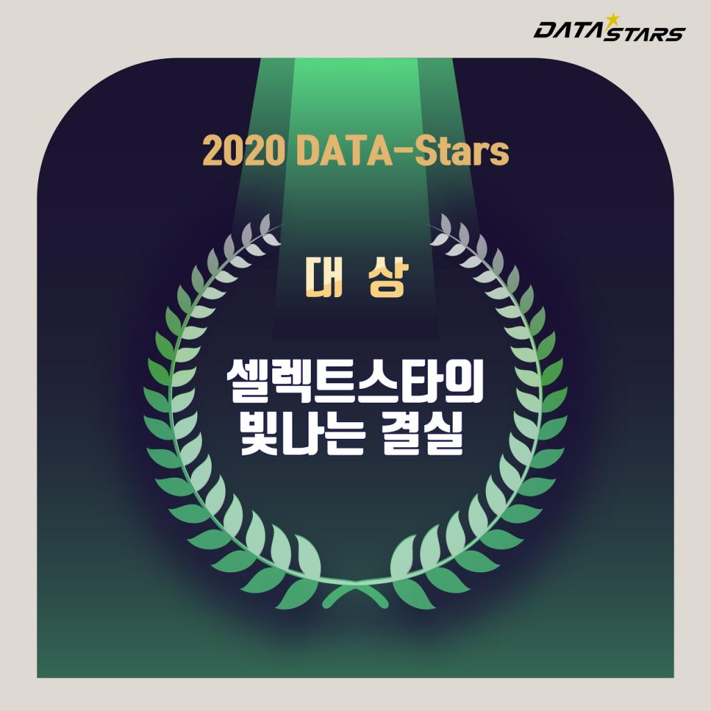2020 DATA-Stars 대상 셀렉트스타의 빛나는 결실