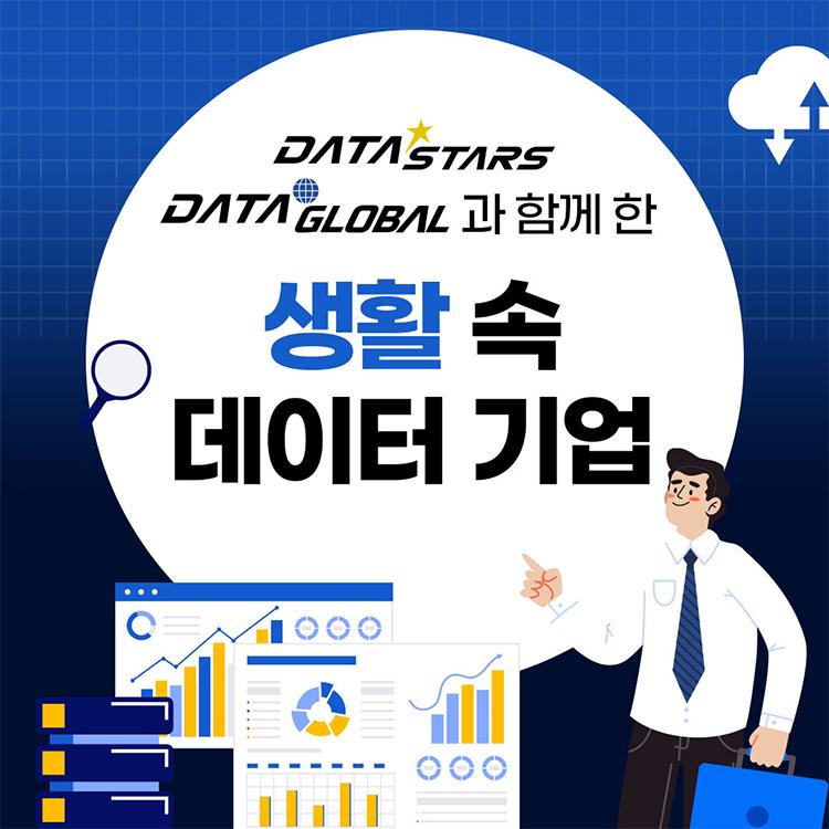 DATA-STARS DATA-GLOBAL과 함께 한 생활 속 데이터 기업
