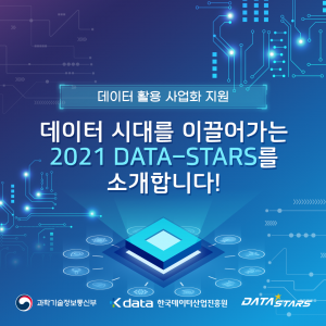 데이터 활용 사업화 지원, 데이터 시대를 이끌어가는 2021 DATA-STARS를 소개합니다!