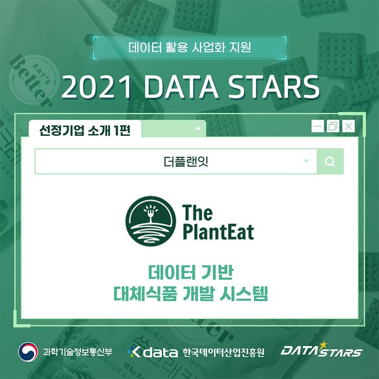 데이터 활용 사업화 지원 - 2021 DATA STARS 선정기업 소개 1편 - 더플랜잇(데이터 기반 대체식품 개발 시스템)