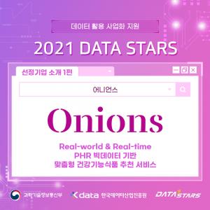 데이터 활용 사업화 지원 - 2021 DATA STARS 선정기업 소개 1편 : 어니언스 (Real-world&Real-time PHR 빅데이터 기반 맞춤형 건강기능식품 추천 서비스)