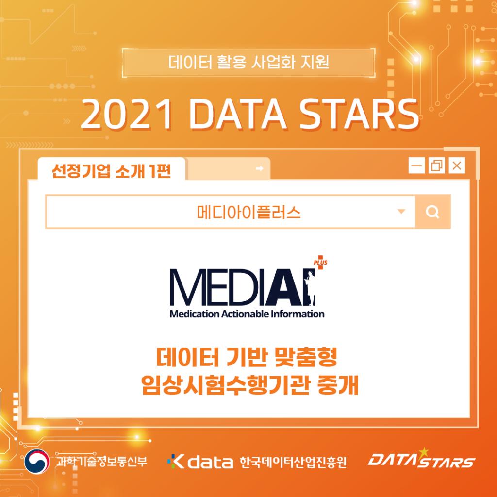 데이터 활용 사업화 지원 2021 DATA STARS 선정기업 소개 1편 : 메디아이플러스(데이터 기반 맞춤형 임상시험수행기관 중개)