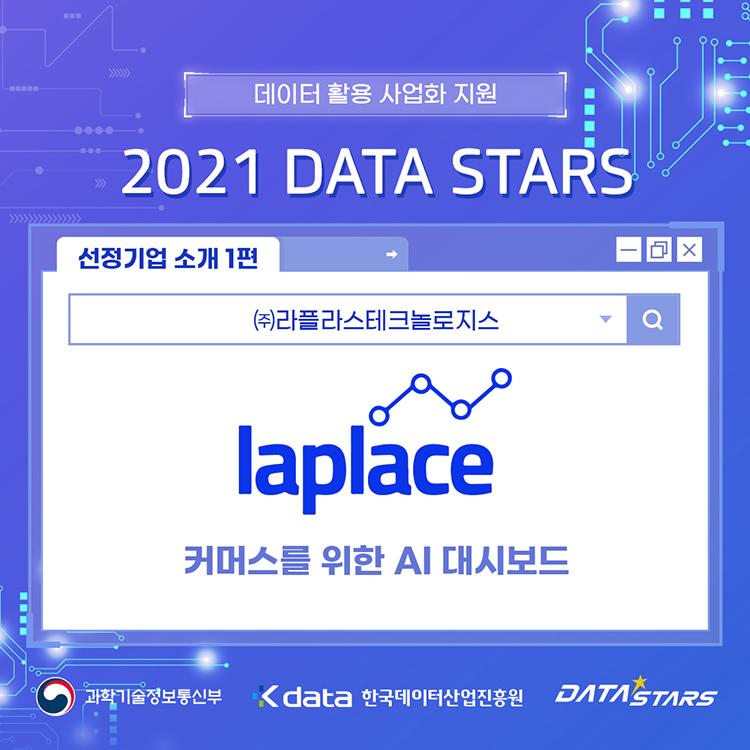 데이터 활용 사업화 지원 2021 DATA STARS 선정기업 소개 1편 커머스를 위한 AI 대시보드 - 라플라스테크놀로지스