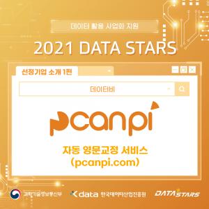 데이터 활용 사업화 지원 2021 DATA STARS 선정기업 소개 1편 자동 영문교정 서비스(pcanpi.com) - 데이터비
