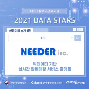 데이터 활용 사업화 지원 2021 DATA STARS 선정기업 소개 1편 빅데이터 기반 실시간 알바매칭 서비스 플랫폼 - 니더