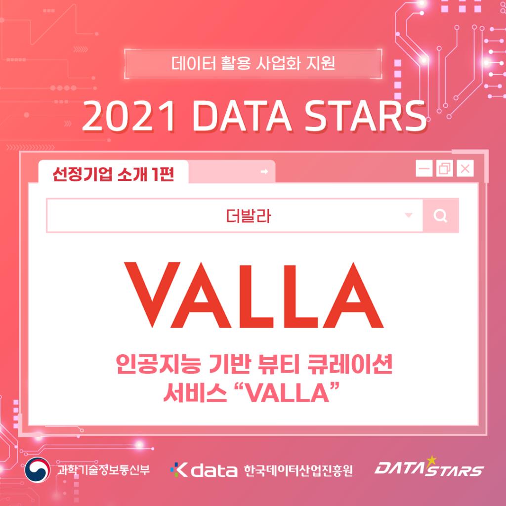 데이터 활용 사업화 지원 2021 DATA STARS 선정기업 소개 1편 인공지능 기반 뷰티 큐레이션 서비스 'VALLA' - 더발라