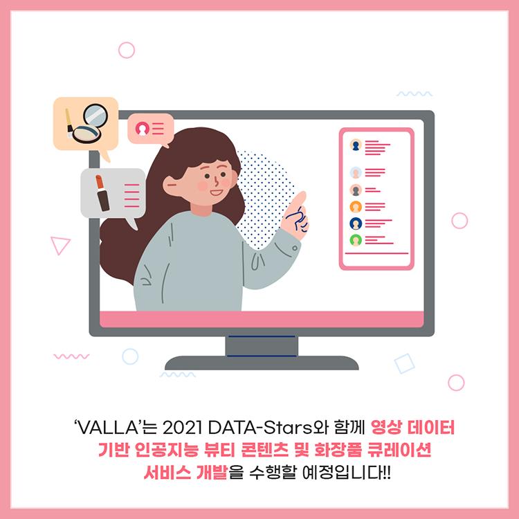 'VALLA'는 2021 DATA-Stars와 함께 영상 데이터 기반 인공지능 뷰티 콘텐츠 및 화장품 큐레이션 서비스 개발을 수행할 예정입니다!!