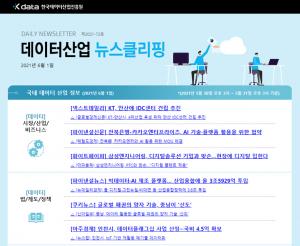 [일일 뉴스클리핑] 2021. 6. 1(화) - KT, 안산에 IDC센터 건립 추진 등