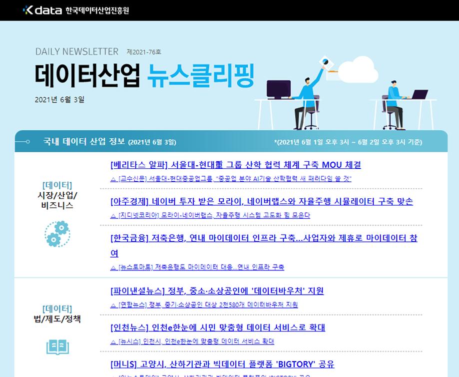 [일일 뉴스클리핑] 2021. 6. 3(목) - 서울대-현대重 그룹 산학 협력 체계 구축 MOU 체결