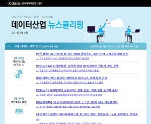 [일일 뉴스클리핑] 79호 - 2021. 6. 8(화)