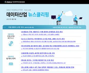 [일일 뉴스클리핑] 80호 - 2021. 6. 9(수)