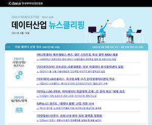 [일일 뉴스클리핑] 83호 – 2021. 6. 14(월)