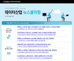 [일일 뉴스클리핑] 85호 – 2021. 6. 16(수)