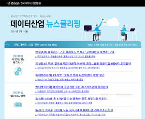 [일일 뉴스클리핑] 87호 – 2021. 6. 18(금)