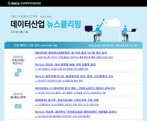 [일일 뉴스클리핑] 88호 – 2021. 6. 21(월)