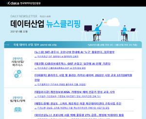 [일일 뉴스클리핑] 89호 – 2021. 6. 22(화)