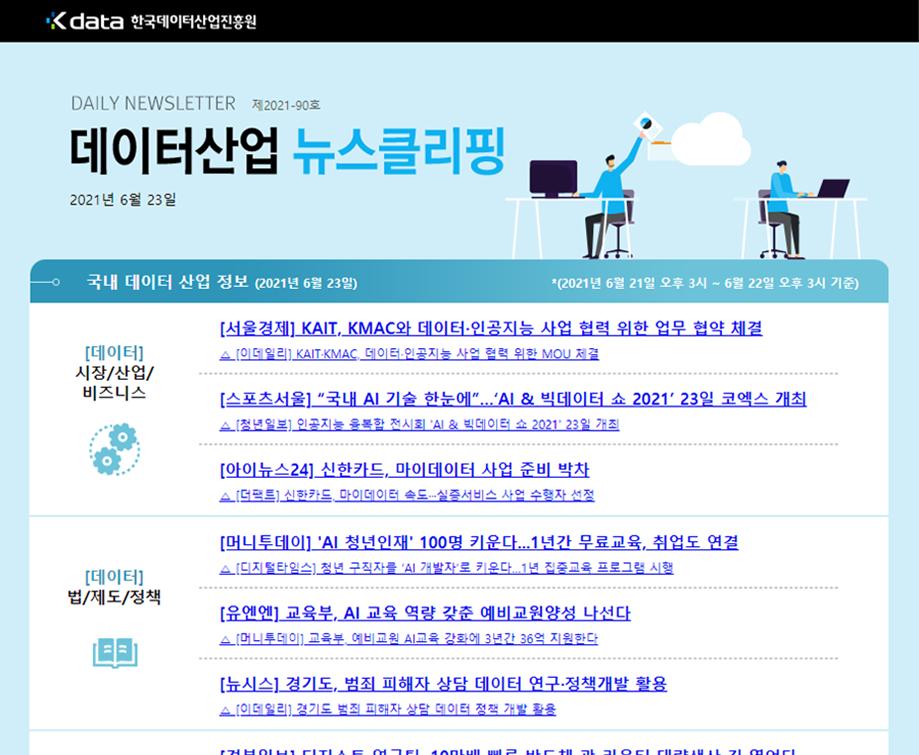 [일일 뉴스클리핑] 90호 – 2021. 6. 23(수)