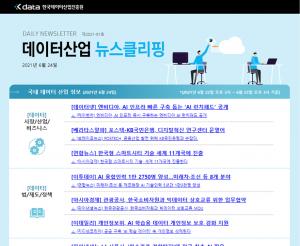 [일일 뉴스클리핑] 91호 – 2021. 6. 24(목)