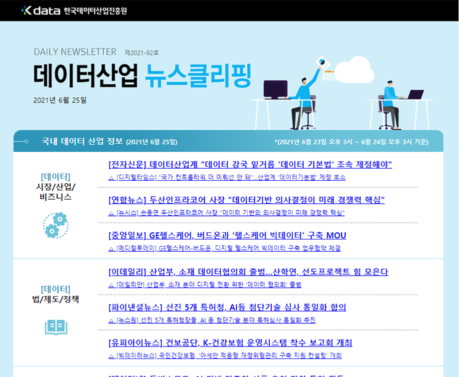 [일일 뉴스클리핑] 92호 – 2021. 6. 25(금)