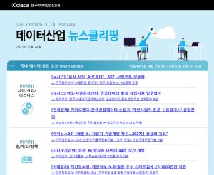 [일일 뉴스클리핑] 93호 – 2021. 6. 28(월)