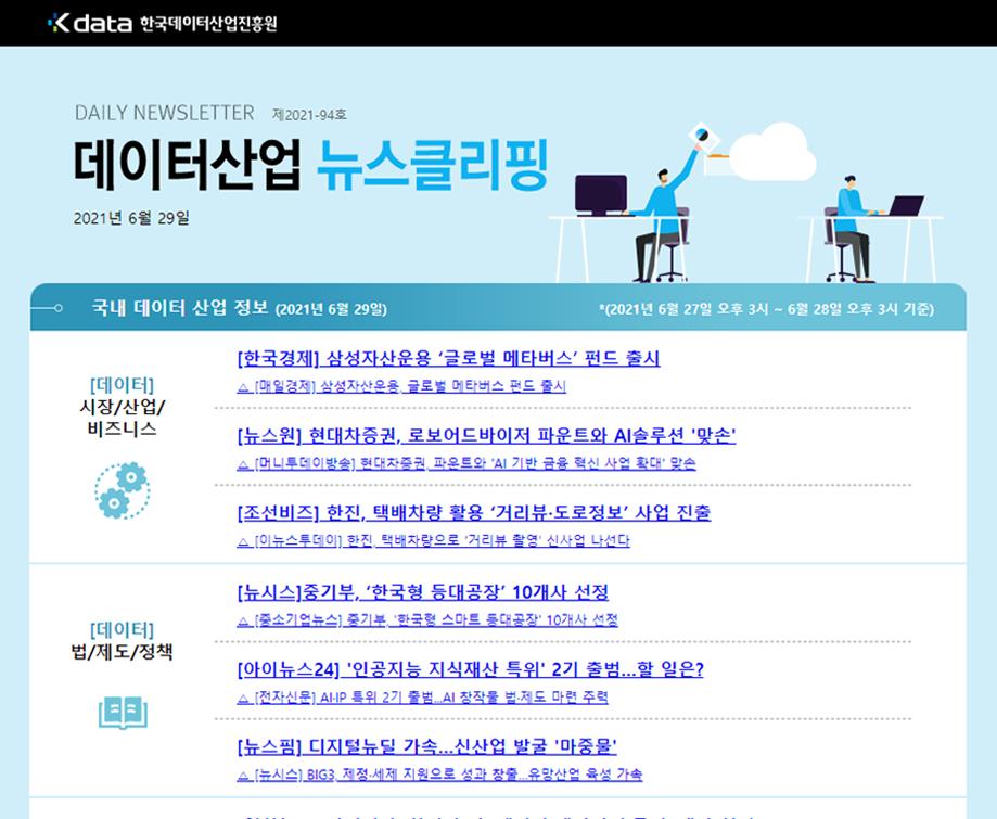 [일일 뉴스클리핑] 94호 – 2021. 6. 29(화)