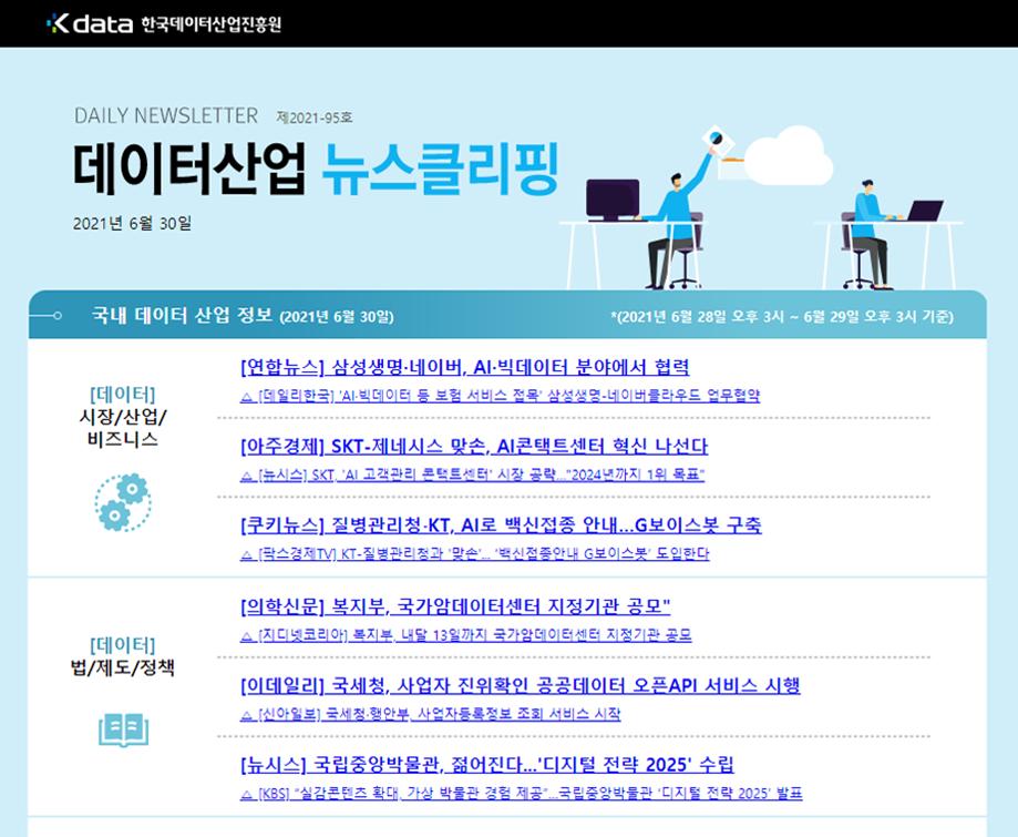 [일일 뉴스클리핑] 95호 – 2021. 6. 30(수)